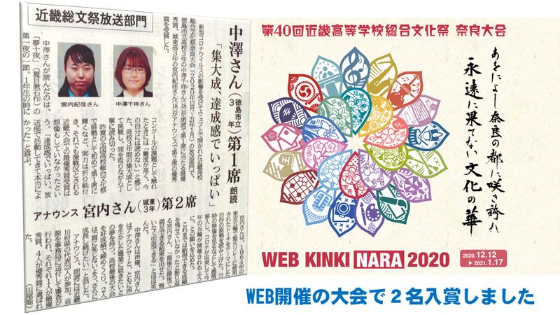 近畿高文祭はオンラインで開催されました